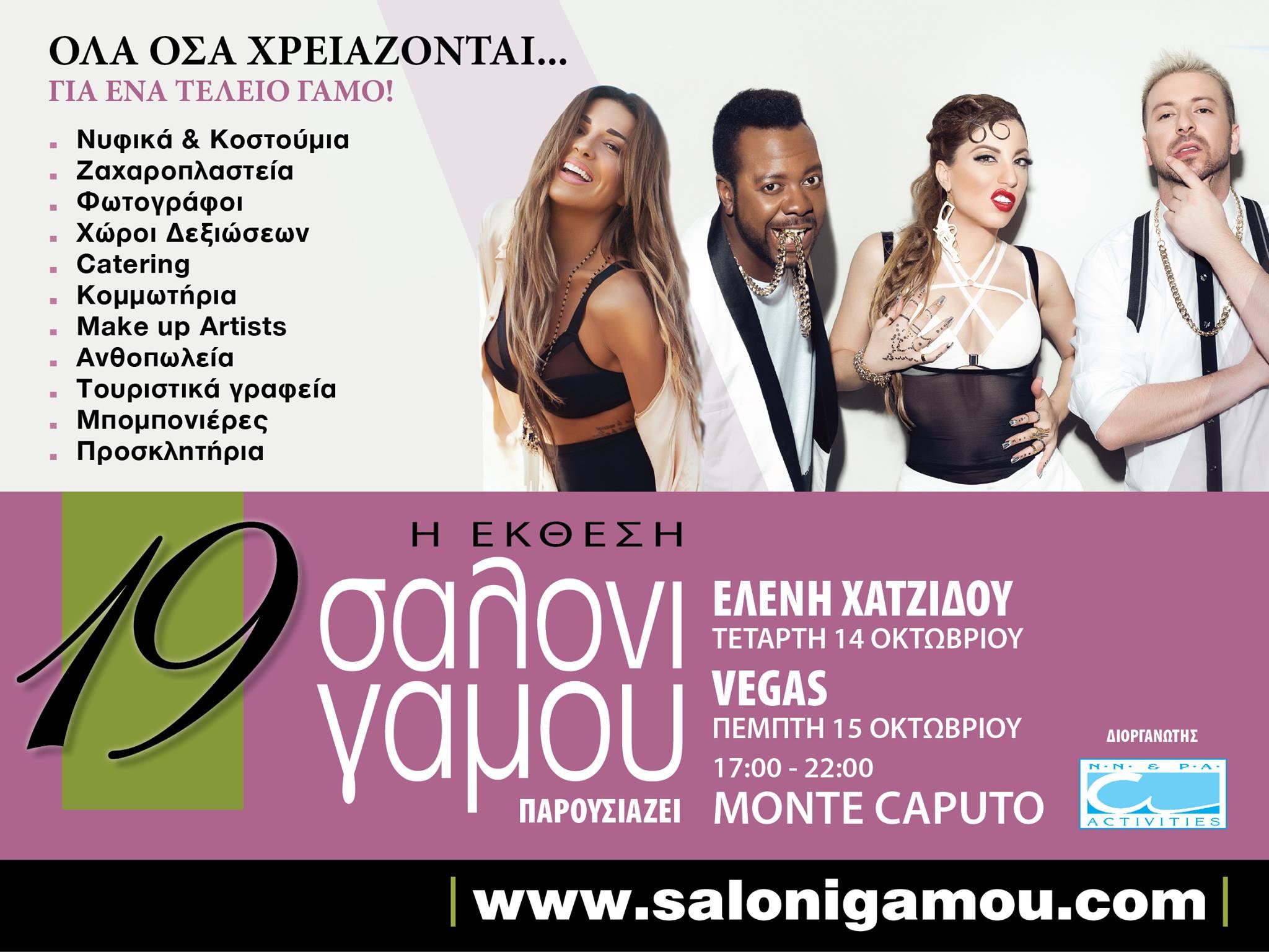 Ekthesi Saloni Gamou